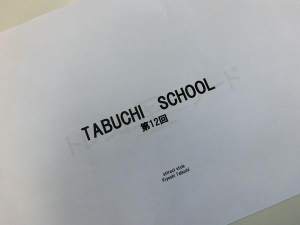 t-school